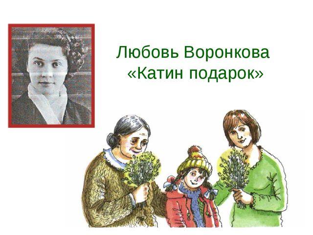 Любовь Воронкова «Катин подарок»