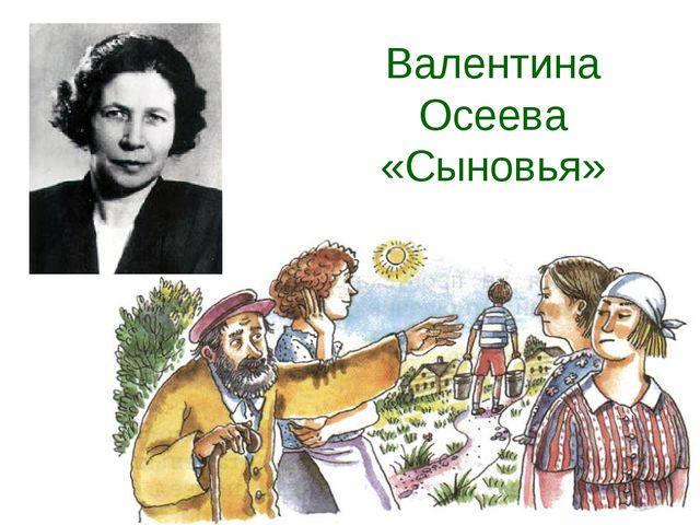 Валентина Осеева «Сыновья»