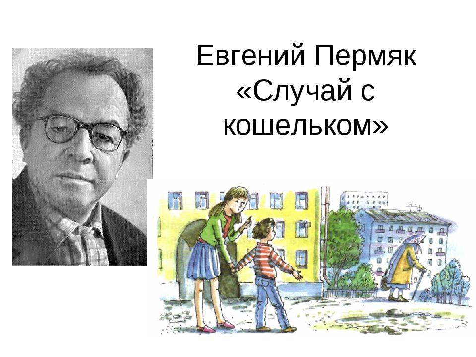 Евгений Пермяк «Случай с кошельком»