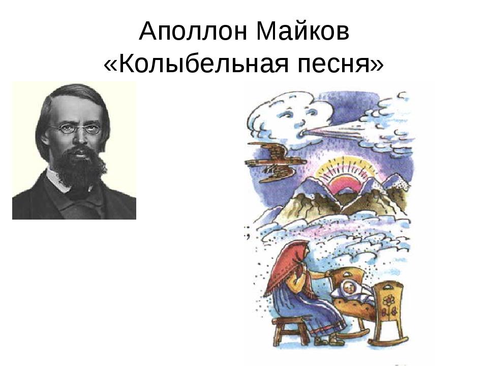Аполлон Майков «Колыбельная песня»