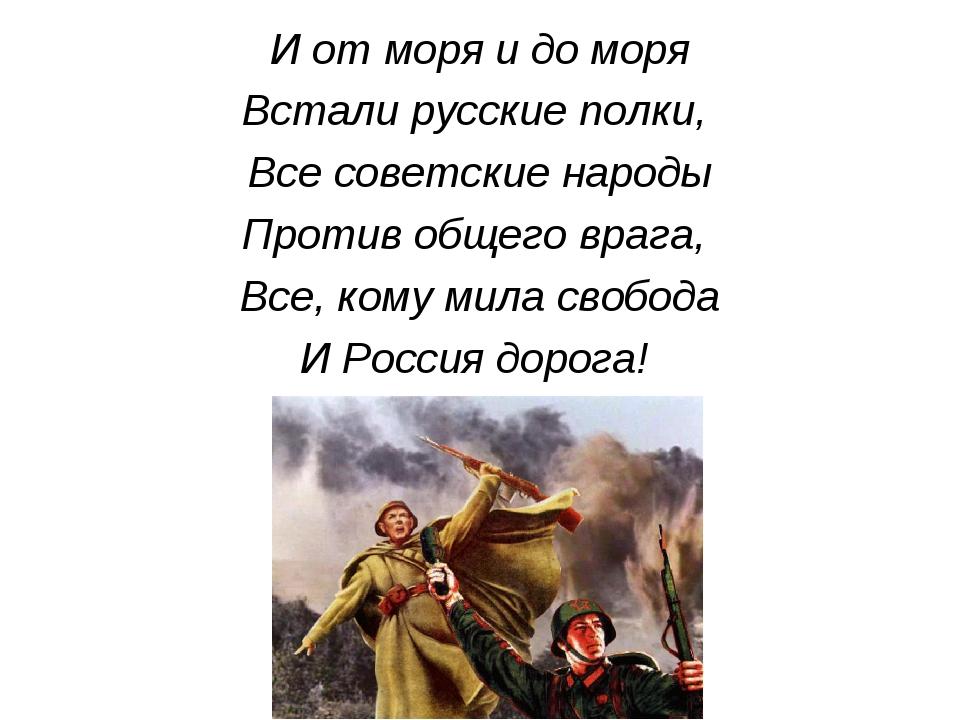 И от моря и до моря Встали русские полки, Все советские народы Против общего...