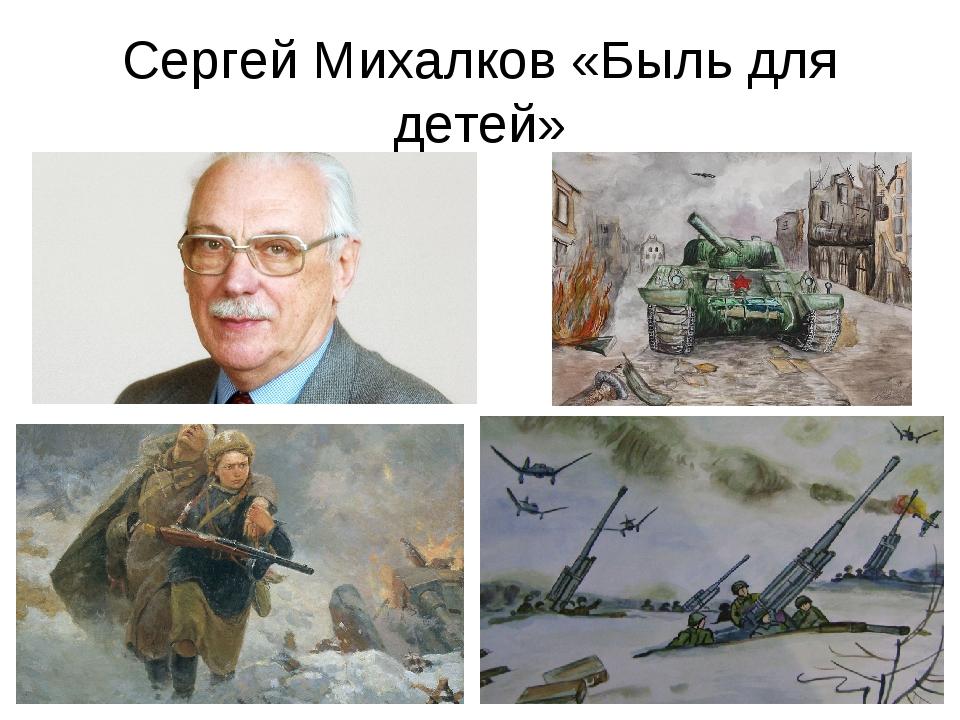 Сергей Михалков «Быль для детей»