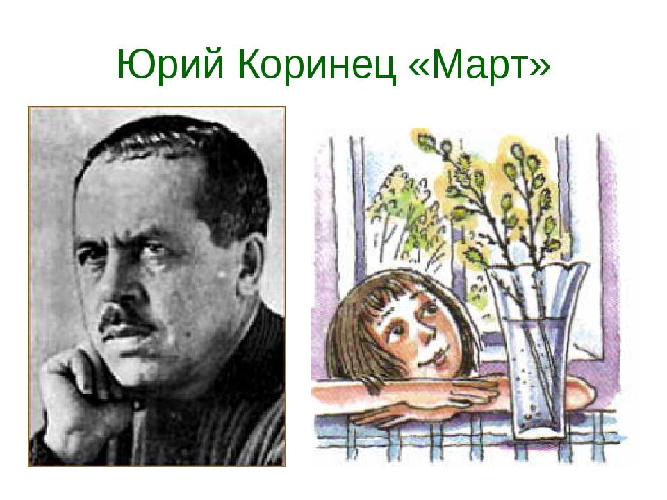Юрий Коринец «Март»