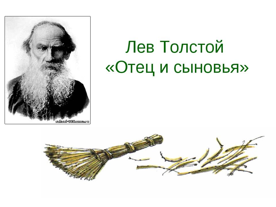 Лев Толстой «Отец и сыновья»