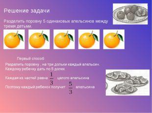 Решение задачи Разделить поровну 5 одинаковых апельсинов между тремя детьми.