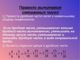 Правило вычитания смешанных чисел 1) Привести дробные части чисел к наименьше