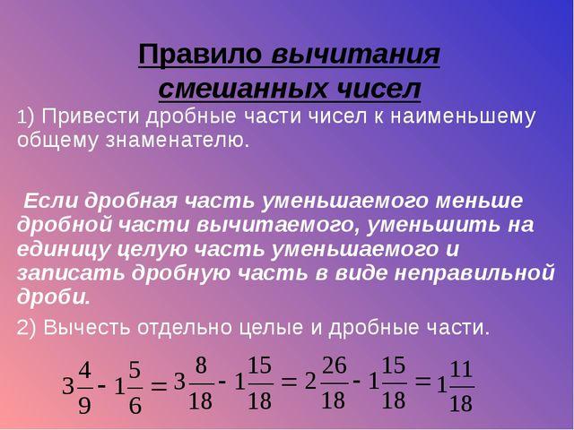 Правило вычитания смешанных чисел 1) Привести дробные части чисел к наименьше...