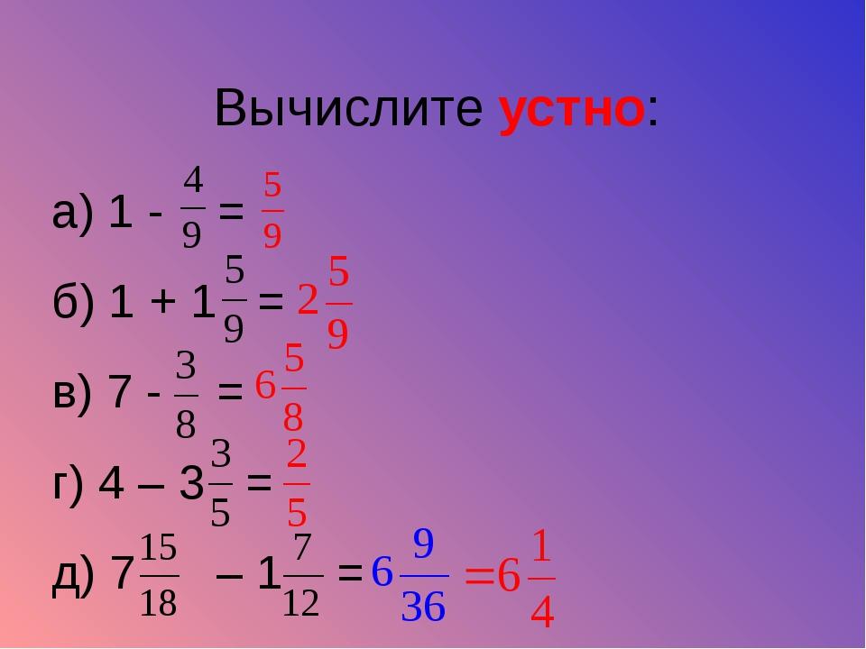 Вычислите устно: а) 1 - = б) 1 + 1 = в) 7 - = г) 4 – 3 = д) 7 – 1 =