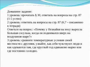 Домашнее задание: 1 уровень: прочитать § 30, ответить на вопросы на стр. 87 (