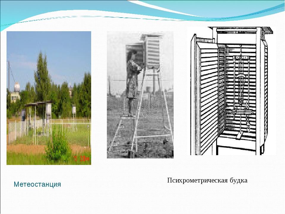 Метеостанция Психрометрическая будка