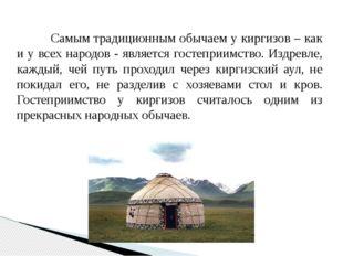 Самым традиционным обычаем у киргизов – как и у всех народов - является го