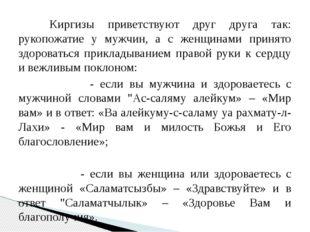 Киргизы приветствуют друг друга так: рукопожатие у мужчин, а с женщинами пр