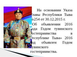 На основании Указа Главы Республики Тыва №254 от 30.12.2015 г. «Об объявлени