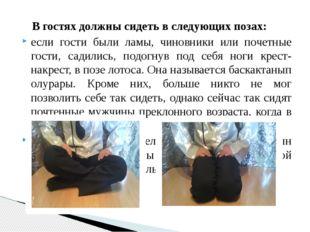 В гостях должны сидеть в следующих позах:   если гости были ламы, чиновники