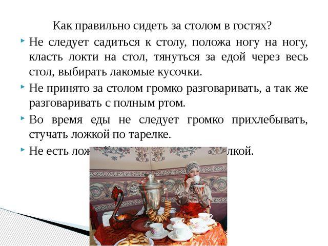 Как правильно сидеть за столом в гостях? Не следует садиться к столу, положа...