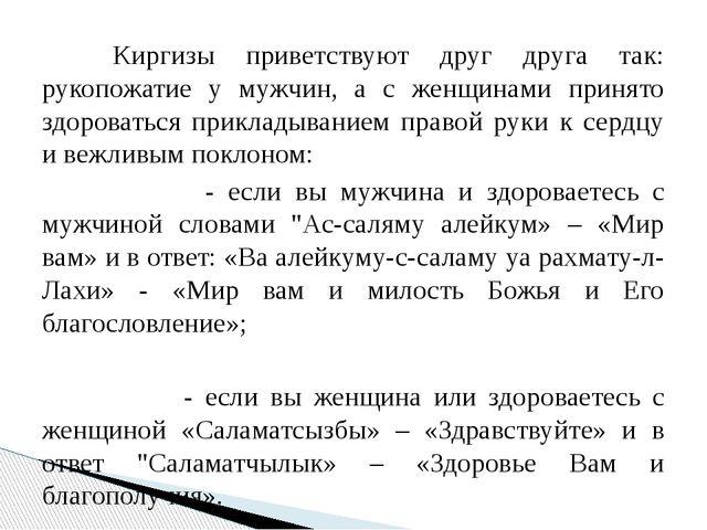 Киргизы приветствуют друг друга так: рукопожатие у мужчин, а с женщинами пр...