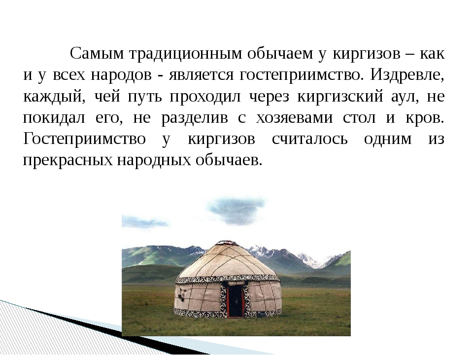 Самым традиционным обычаем у киргизов – как и у всех народов - является го...