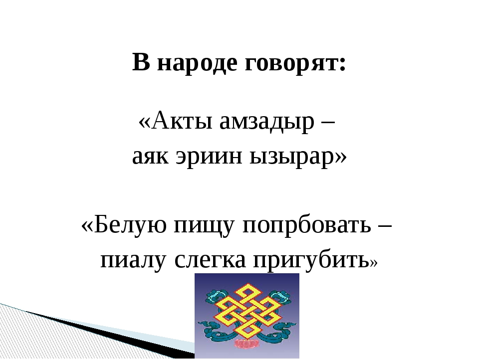 В народе говорят: «Акты амзадыр – аяк эриин ызырар» «Белую пищу попрбовать –...