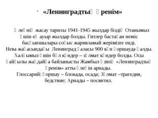 Өлеңнің жасау тарихы 1941-1945 жылдар біздің Отанымыз үшін ең ауыр жылдар бо