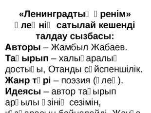 «Ленинградтық өренім» өлеңнің сатылай кешенді талдау сызбасы: Авторы – Жамбыл