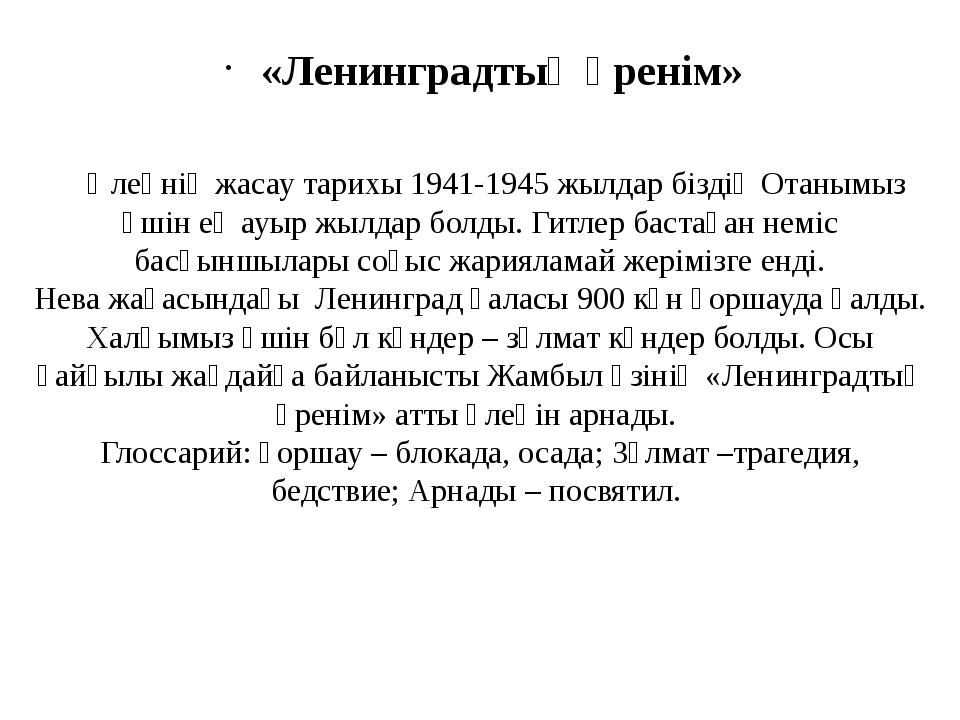 Өлеңнің жасау тарихы 1941-1945 жылдар біздің Отанымыз үшін ең ауыр жылдар бо...