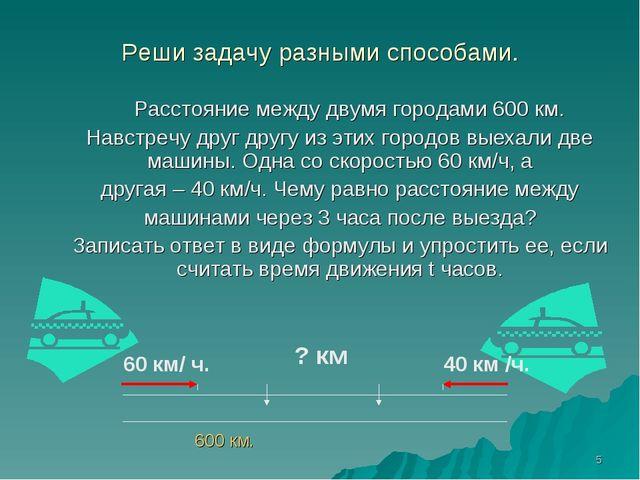 * Реши задачу разными способами. Расстояние между двумя городами 600 км. Навс...