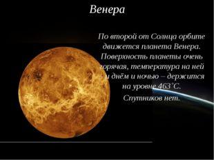 Венера По второй от Солнца орбите движется планета Венера. Поверхность планет