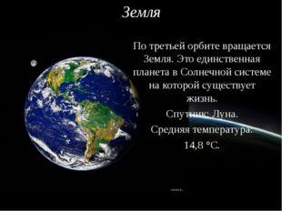 Земля По третьей орбите вращается Земля. Это единственная планета в Солнечной