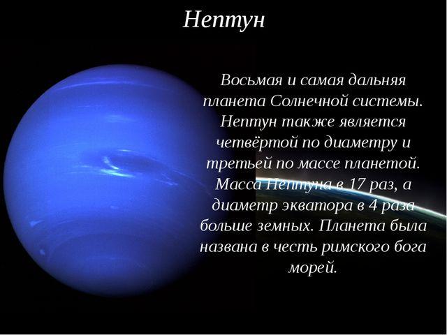Нептун Восьмая и самая дальняя планета Солнечной системы. Нептун также являет...