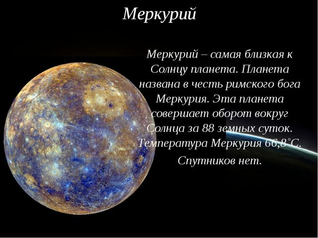 Меркурий Меркурий – самая близкая к Солнцу планета. Планета названа в честь р...