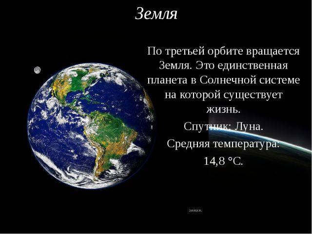 Земля По третьей орбите вращается Земля. Это единственная планета в Солнечной...