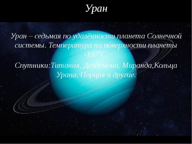 Уран Уран – седьмая по удалённости планета Солнечной системы. Температура на...