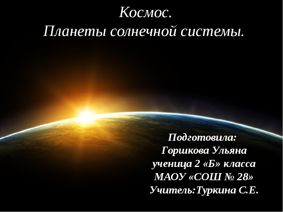 Космос. Планеты солнечной системы. Подготовила: Горшкова Ульяна ученица 2 «Б»...