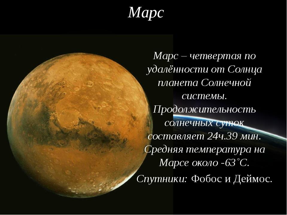 Марс Марс – четвертая по удалённости от Солнца планета Солнечной системы. Про...