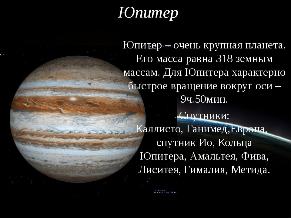 Юпитер Юпитер – очень крупная планета. Его масса равна 318 земным массам. Для...