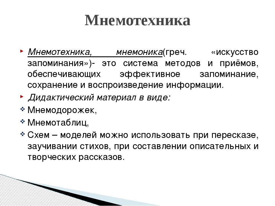 Мнемотехника, мнемоника(греч. «искусство запоминания»)- это система методов и...