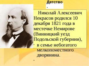 Николай Алексеевич Некрасов родился 10 декабря 1821 года в местечке Немирове