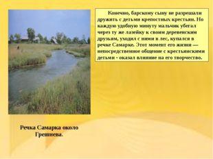 Речка Самарка около Грешнева. Конечно, барскому сыну не разрешали дружить с
