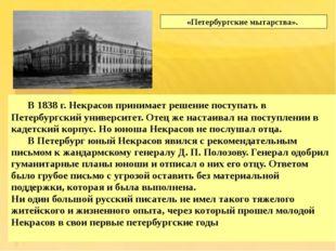 В 1838 г. Некрасов принимает решение поступать в Петербургский университет.