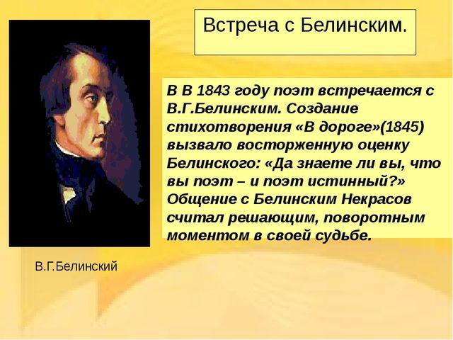 Встреча с Белинским. В В 1843 году поэт встречается с В.Г.Белинским. Создание...
