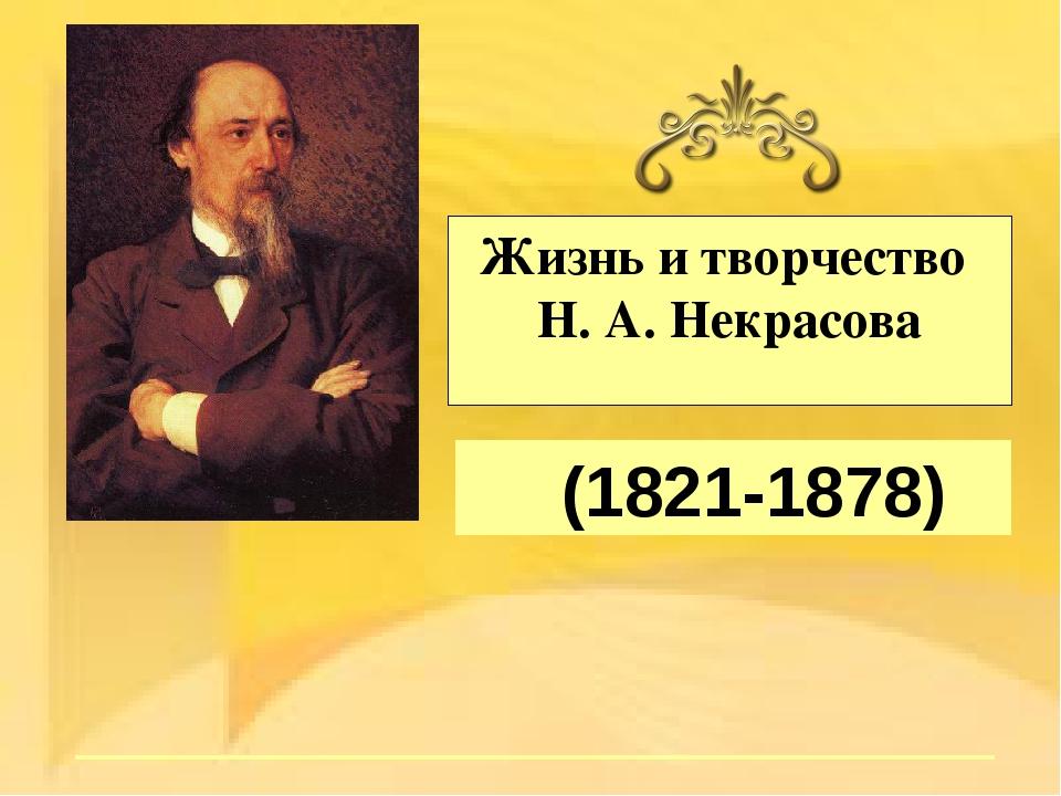 (1821-1878) Жизнь и творчество Н. А. Некрасова