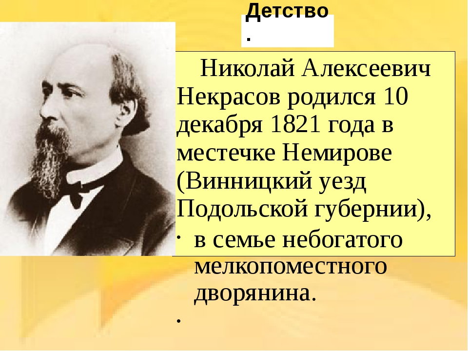 Николай Алексеевич Некрасов родился 10 декабря 1821 года в местечке Немирове...