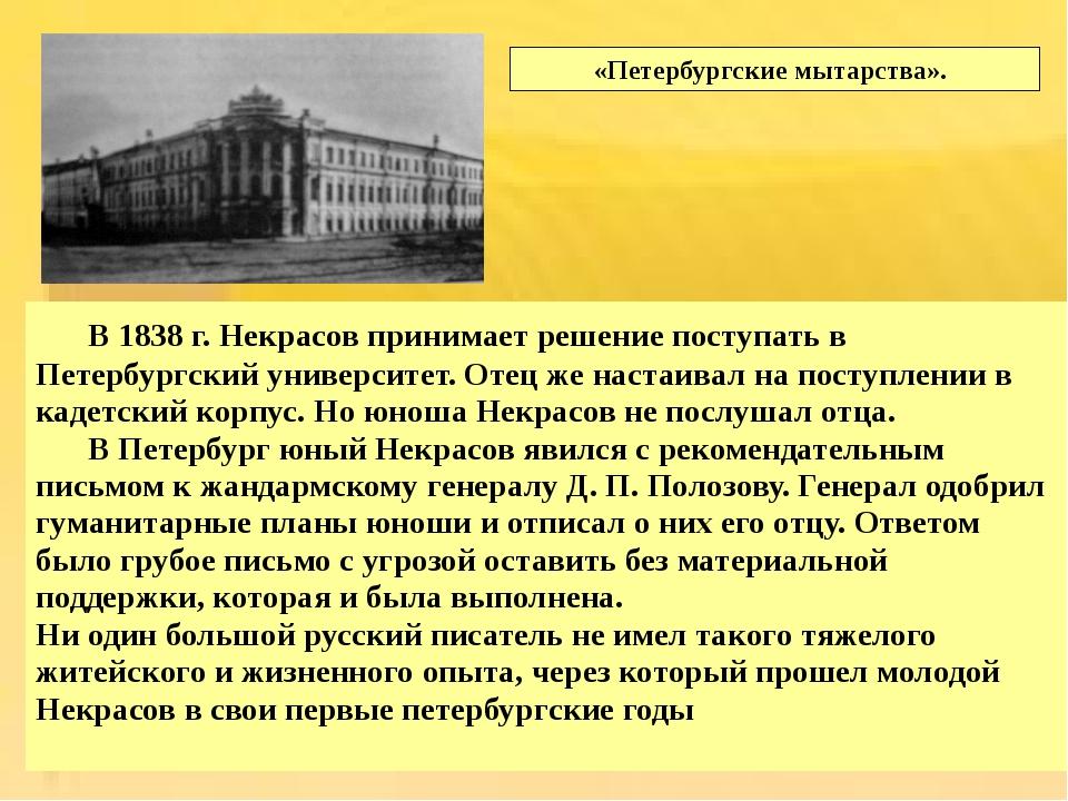 В 1838 г. Некрасов принимает решение поступать в Петербургский университет....