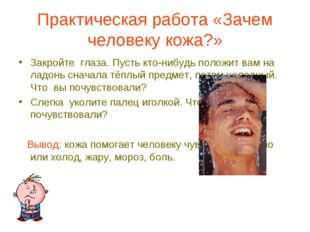 Практическая работа «Зачем человеку кожа?» Закройте глаза. Пусть кто-нибудь п