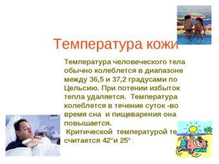 Температура кожи Температура человеческого тела обычно колеблется в диапазоне