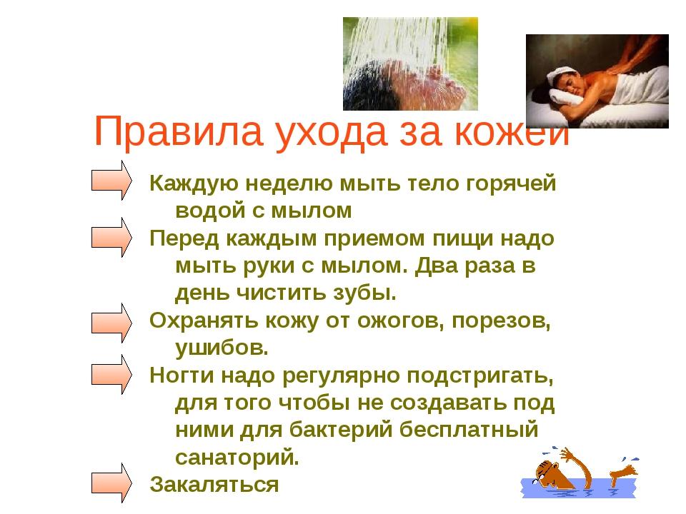 Правила ухода за кожей Каждую неделю мыть тело горячей водой с мылом Перед ка...