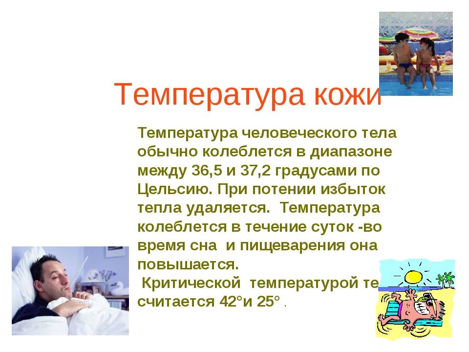 Температура кожи Температура человеческого тела обычно колеблется в диапазоне...