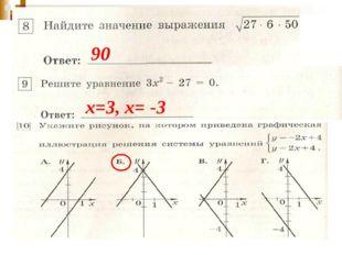 90 х=3, х= -3