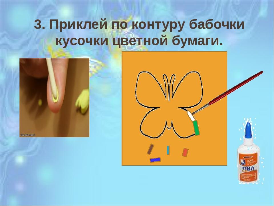 3. Приклей по контуру бабочки кусочки цветной бумаги.