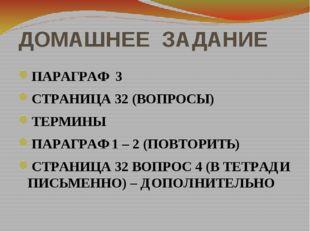 ДОМАШНЕЕ ЗАДАНИЕ ПАРАГРАФ 3 СТРАНИЦА 32 (ВОПРОСЫ) ТЕРМИНЫ ПАРАГРАФ 1 – 2 (ПОВ